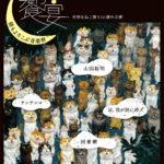 吉祥寺ねこ祭り 饗宴ー猫もよろこぶ音楽祭