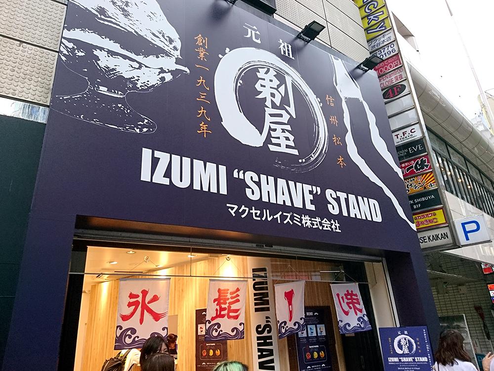 """井の頭線・渋谷n_spaceに8/31(金)〜9/1(日)限定でオープンしたPOPUPスタンド「IZUMI """"SHAVE"""" STAND」"""