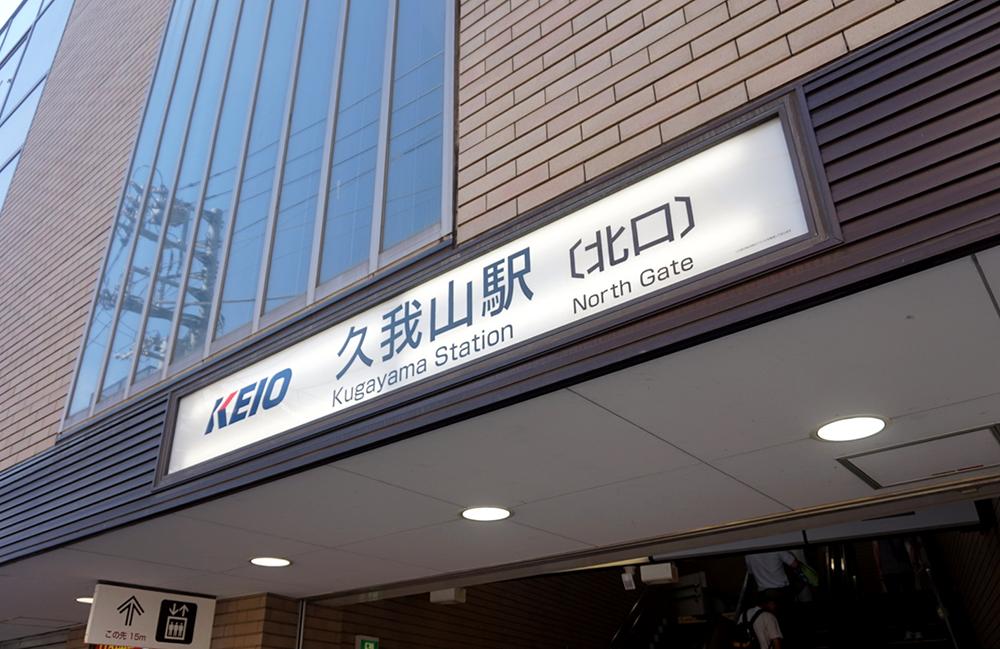 京王井の頭線久我山駅