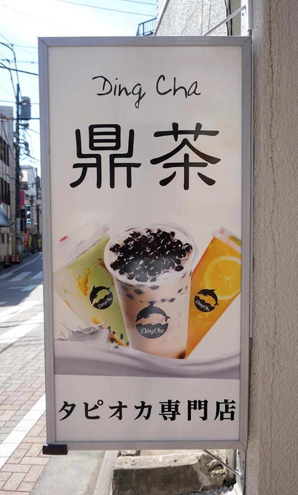 久我山のタピオカ専門店鼎茶の看板
