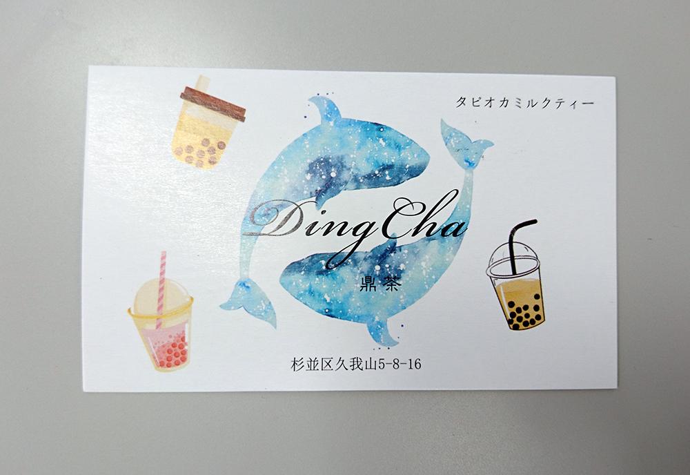 久我山のタピオカ専門店鼎茶のポイントカード