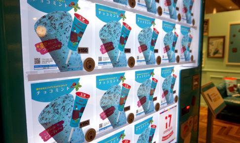 チョコミントしか出ない自販機が渋谷モディに出現