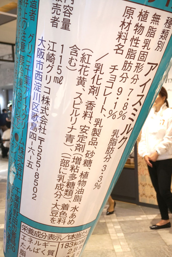 渋谷モディの大きすぎるチョコミントアイスオブジェ