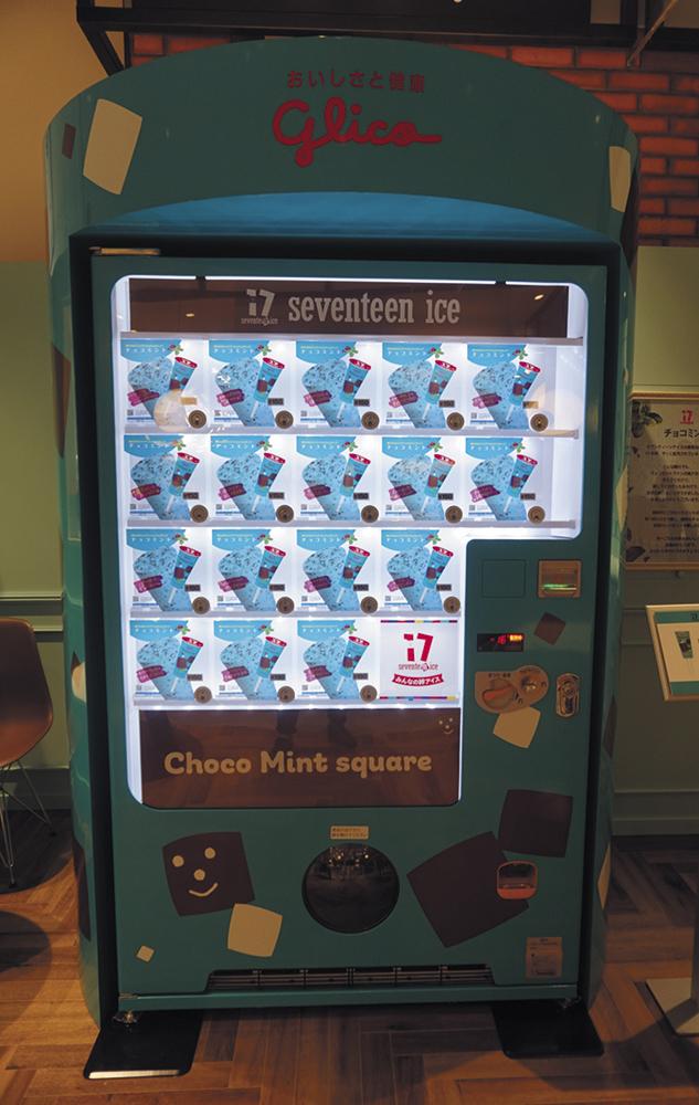 世界に一台というチョコミントアイス専用自販機