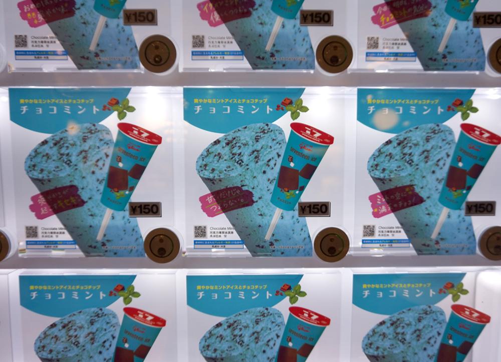 渋谷モディ内のチョコミントアイス専用自販機