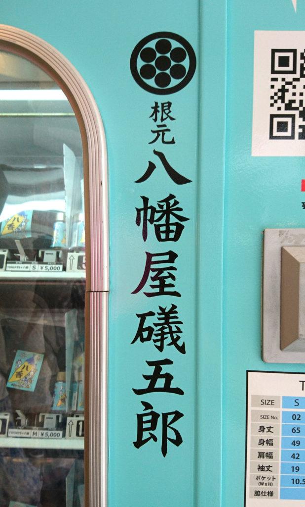 渋谷109の渋谷八香唐辛子自動販売機に記された八幡屋礒五郎の刻印