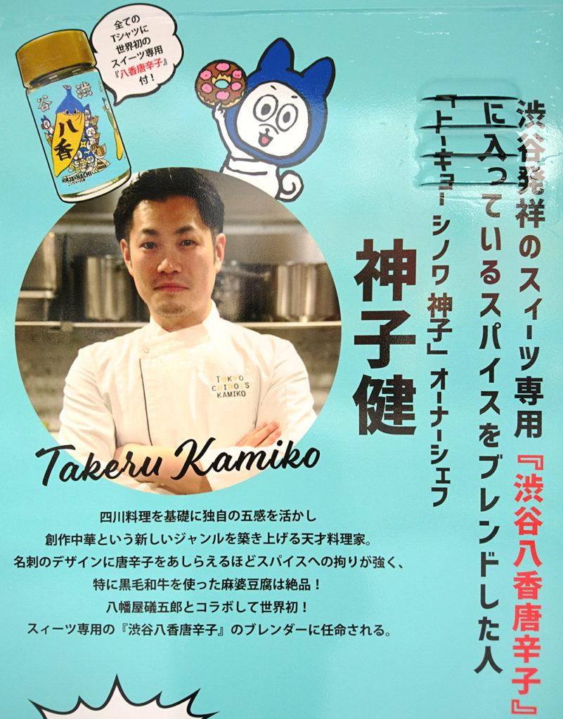 渋谷109の渋谷八香唐辛子自動販売機にプリントされている神子健シェフのプロフィール