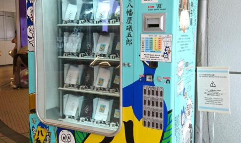 渋谷八香唐辛子の自動販売機