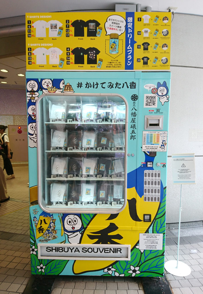 渋谷109の渋谷八香唐辛子自動販売機