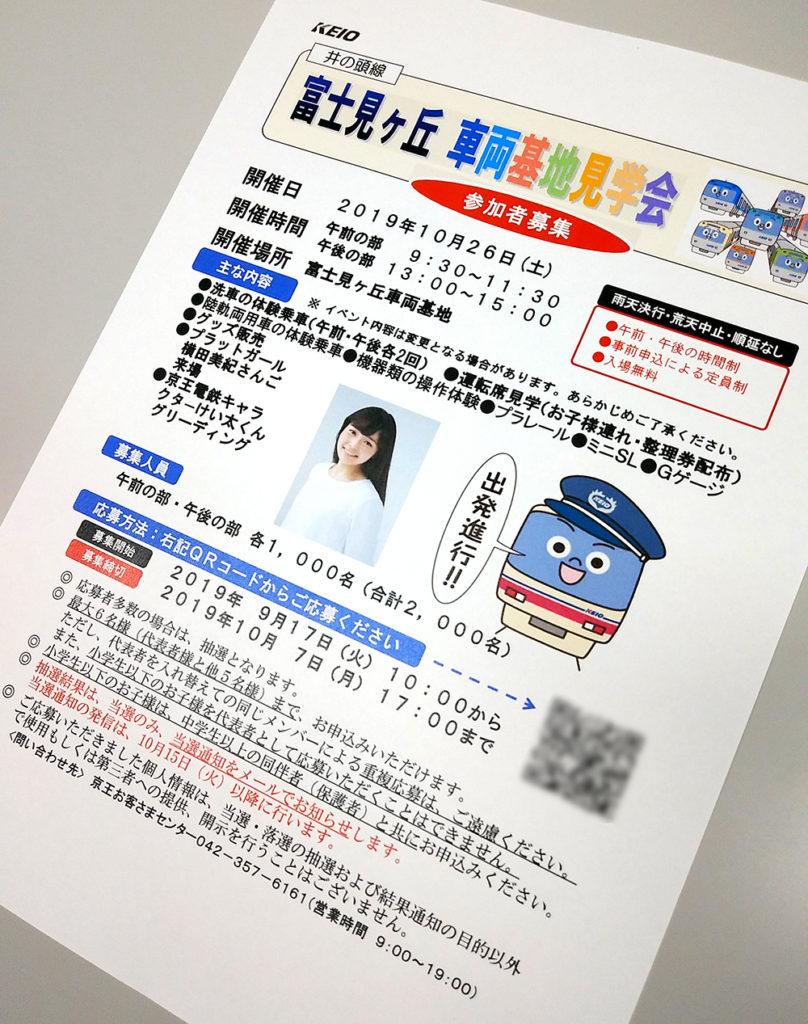 富士見ヶ丘車両基地見学会のチラシ