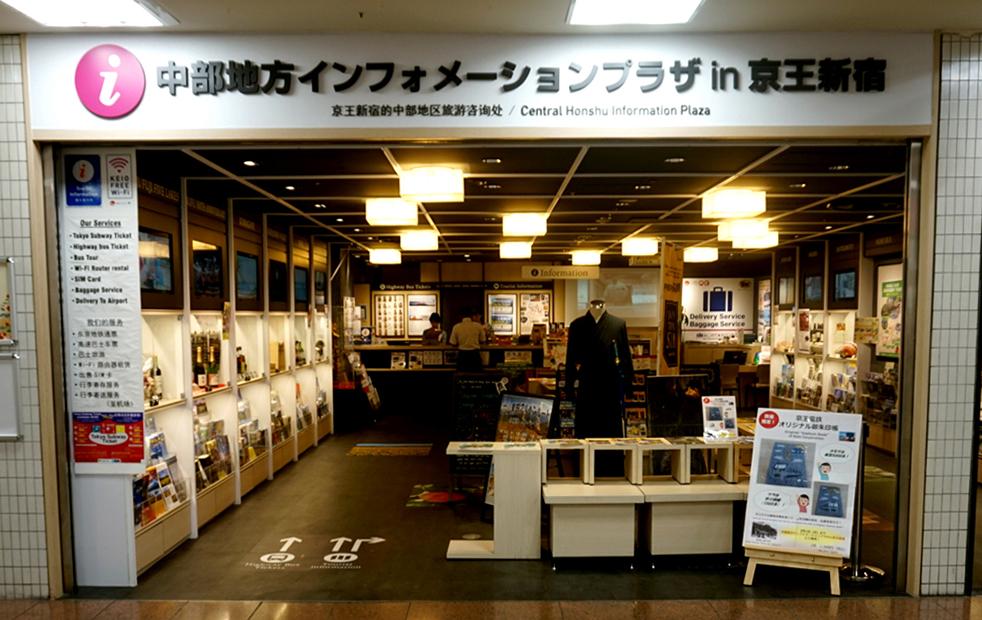 京王モール内の中部地方インフォメーションプラザ in 京王新宿
