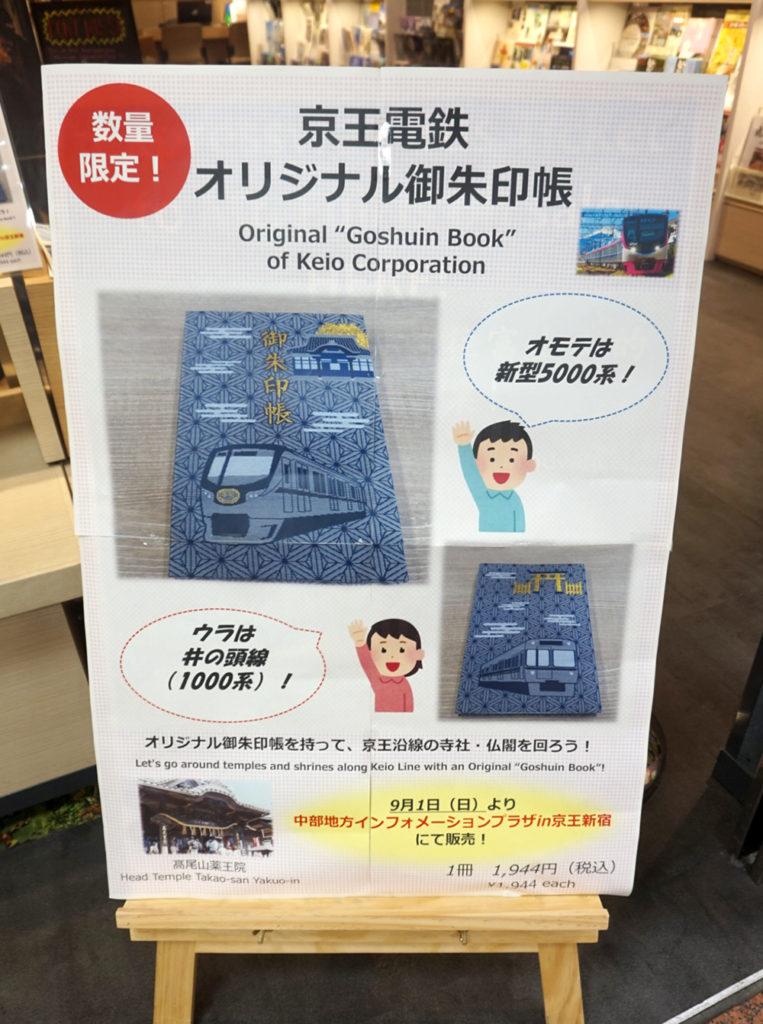 中部地方インフォメーションプラザ in 京王新宿の店頭