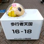京王井の頭線浜田山駅のホコ天ロボ