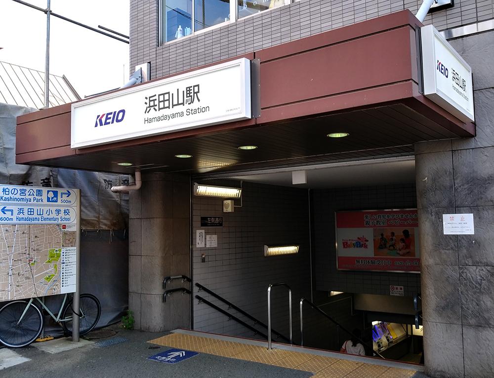 京王井の頭線浜田山駅