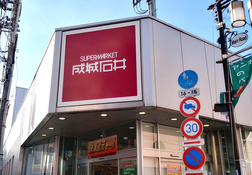 慶応井の頭線浜田山駅前の成城石井