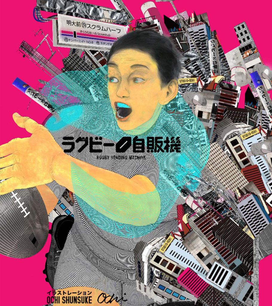 京王線明大前駅のラグビー自販機の壁紙画像