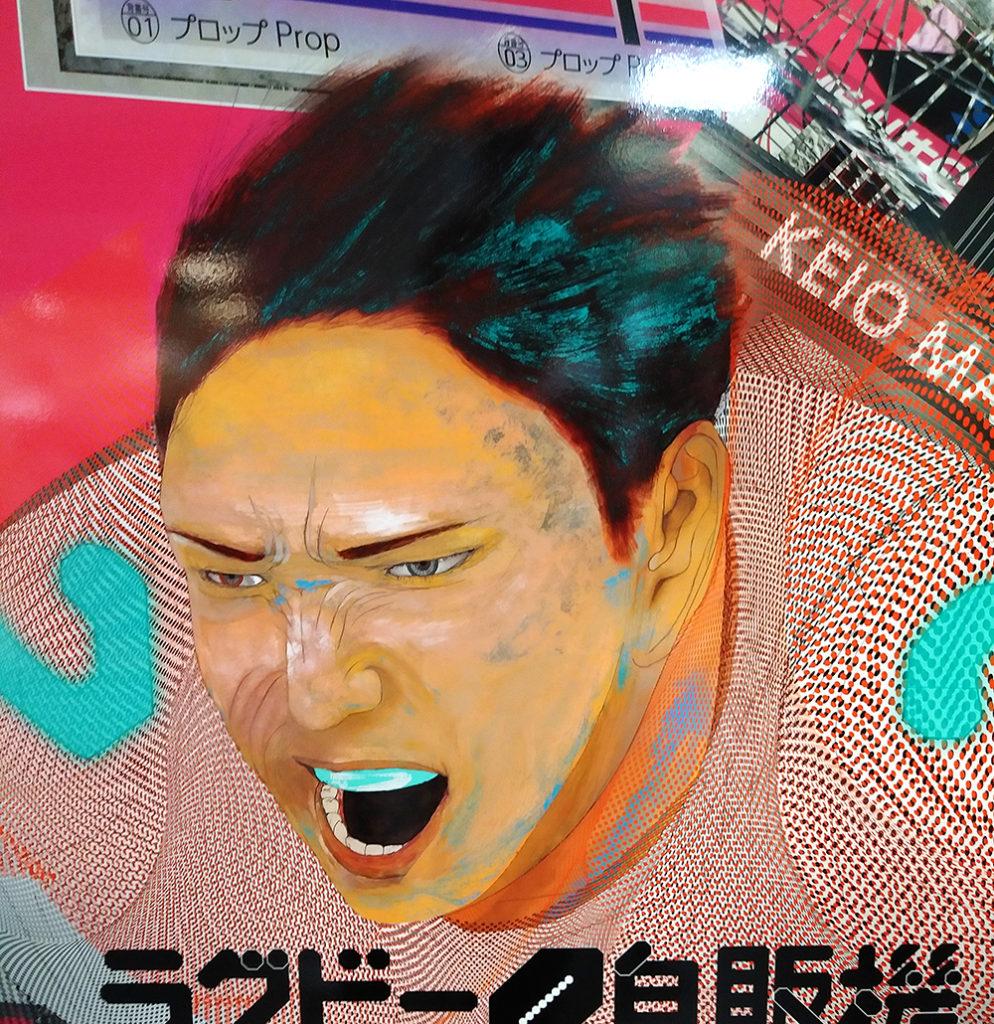 京王モールにあるラグビー自販機