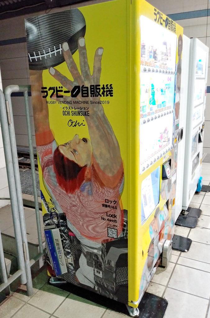 西武多摩川線武蔵境駅にあるラグビー自販機