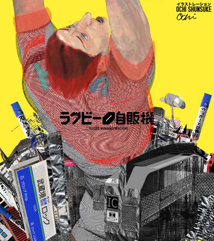 西武多摩川線武蔵境駅にあるラグビー自販機の壁紙画像