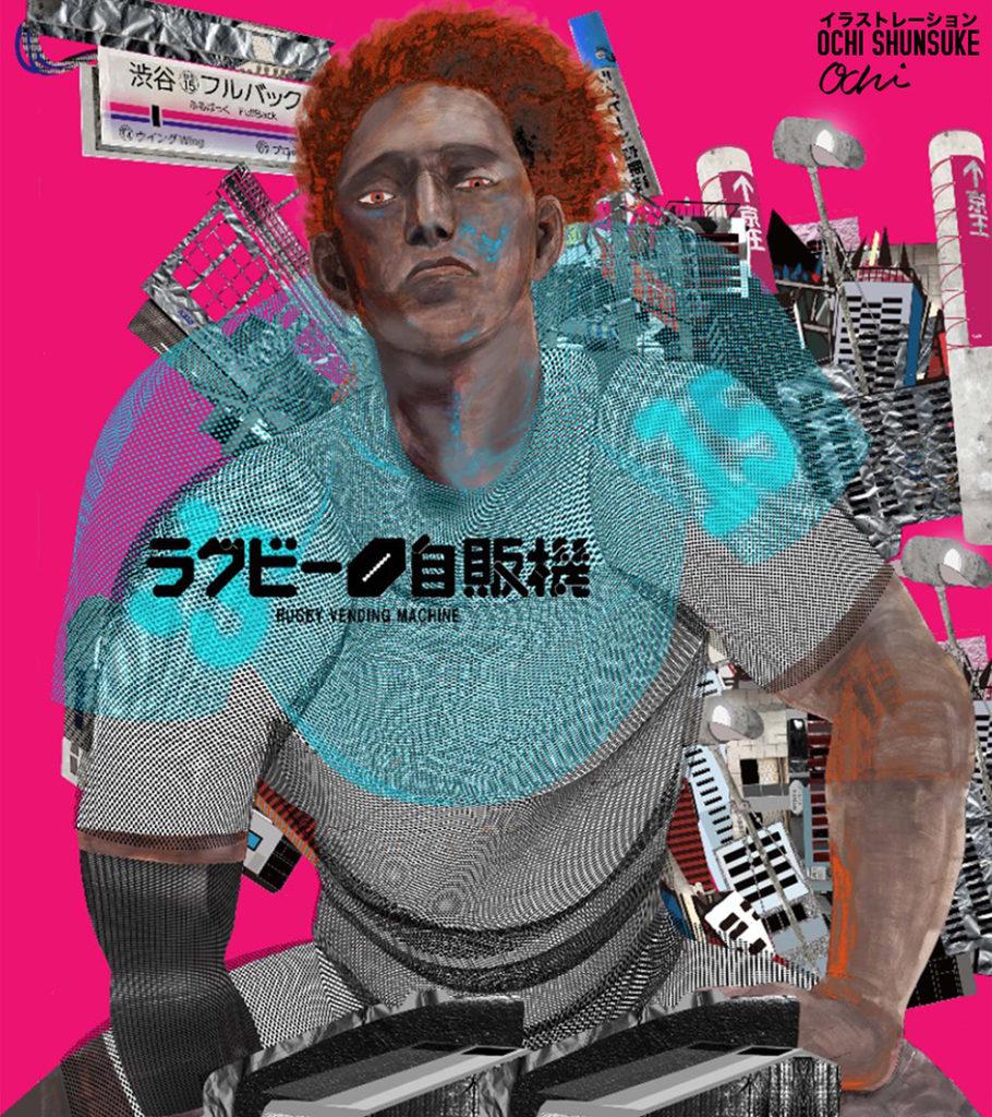 京王井の頭線渋谷駅のラグビー自販機の壁紙画像