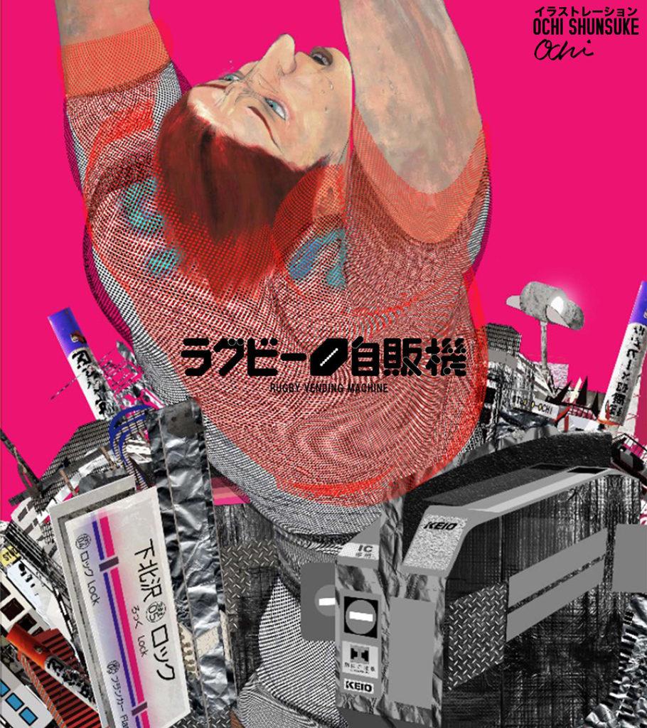 京王井の頭線下北沢駅にあるラグビー自販機壁紙画像