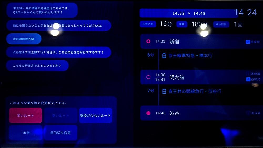 対話型AI案内ロボ下北沢レイのディスプレイ