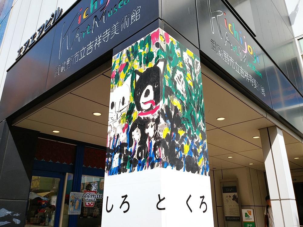きくちちき絵本展しろとくろ開催の吉祥寺美術館