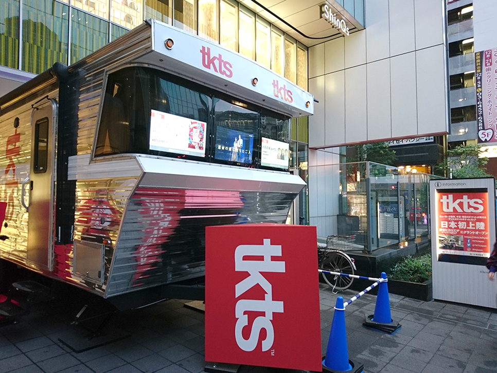 京王井の頭線・渋谷駅近くTKTS旗艦店