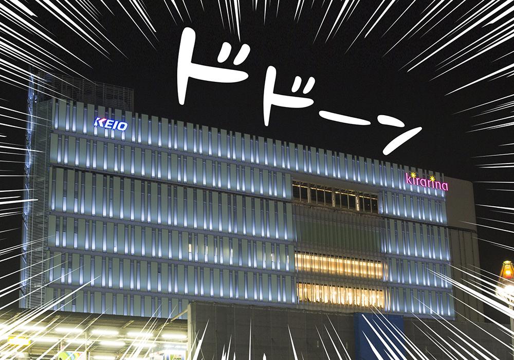 井の頭線吉祥寺直結の商業施設キラリナ京王吉祥寺