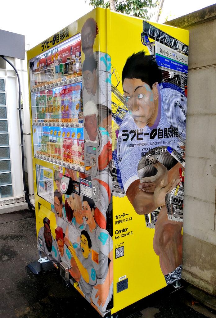西武多摩川線新小金井駅にあるラグビー自販機