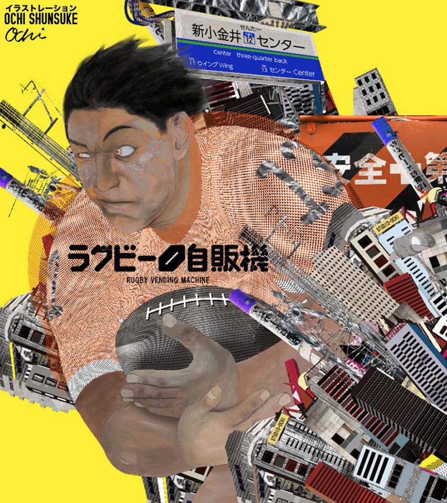 西武多摩川線新小金井駅にあるラグビー自販機の壁紙画像
