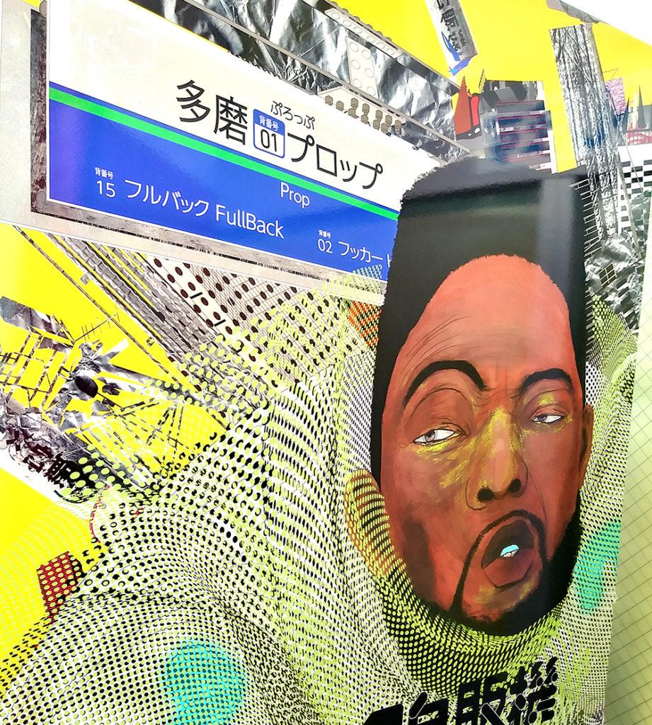 西武多摩川線多磨駅にあるラグビー自販機