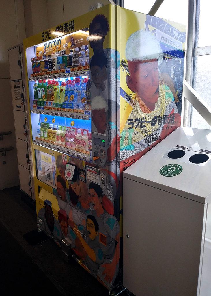 西武多摩川線競艇場前駅にあるラグビー自販機