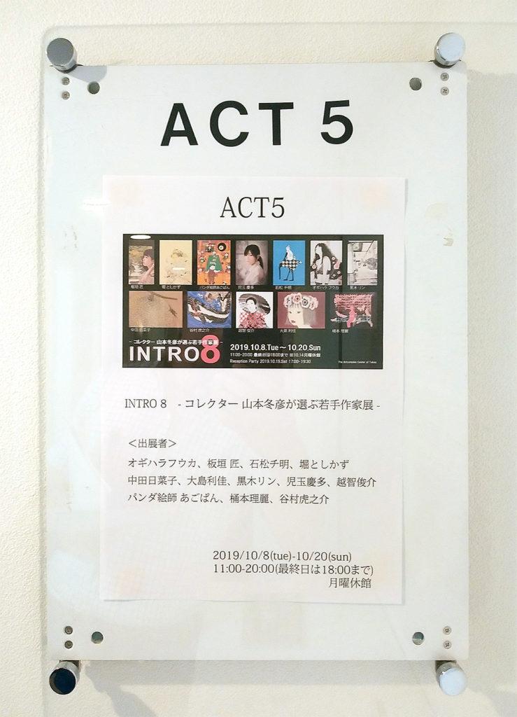 アートコンプレックス・センターで10月8日から開催しているグループ展「INTRO 8 - コレクター 山本冬彦が選ぶ若手作家展 -」