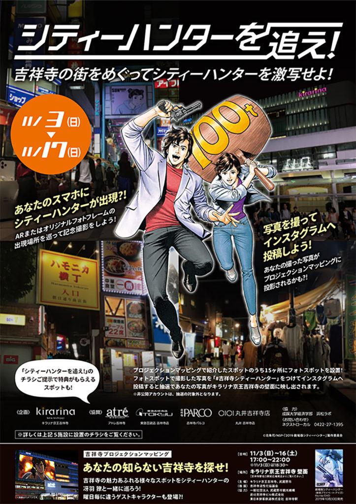 吉祥寺の街で開催される回遊イベント「シティーハンターを追え!」のポスター