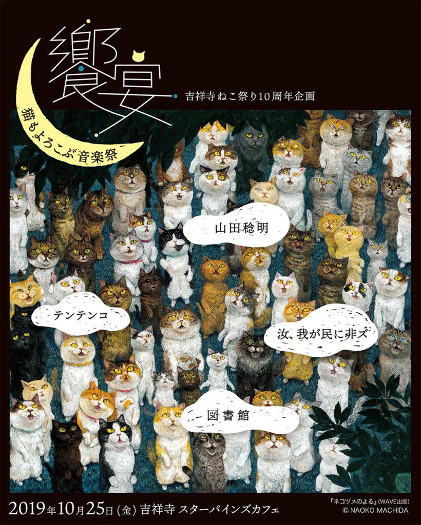 饗宴ー猫もよろこぶ音楽祭