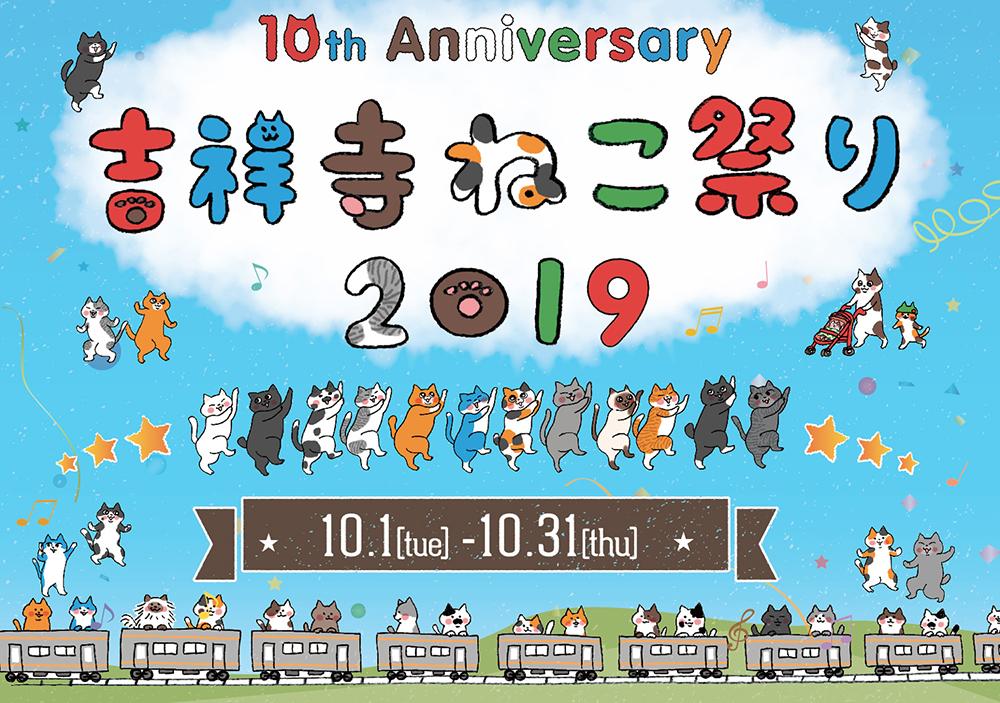 吉祥寺ねこ祭り2019メインビジュアル