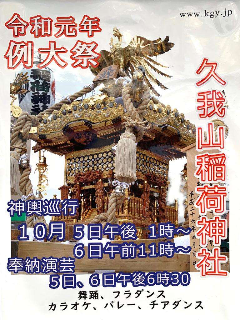 久我山稲荷神社例大祭のポスター