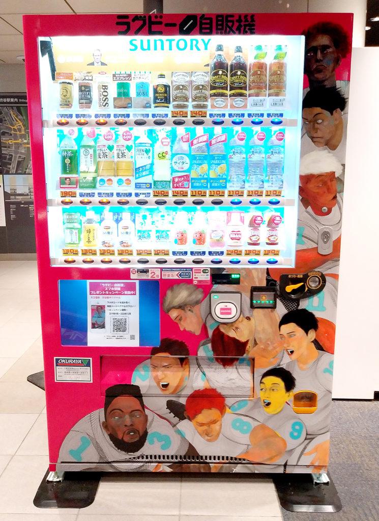 京王井の頭線渋谷駅のラグビー自販機
