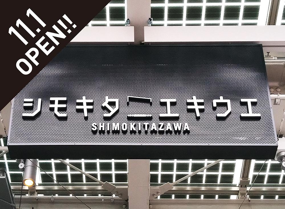 下北沢駅商業施設シモキタウエ