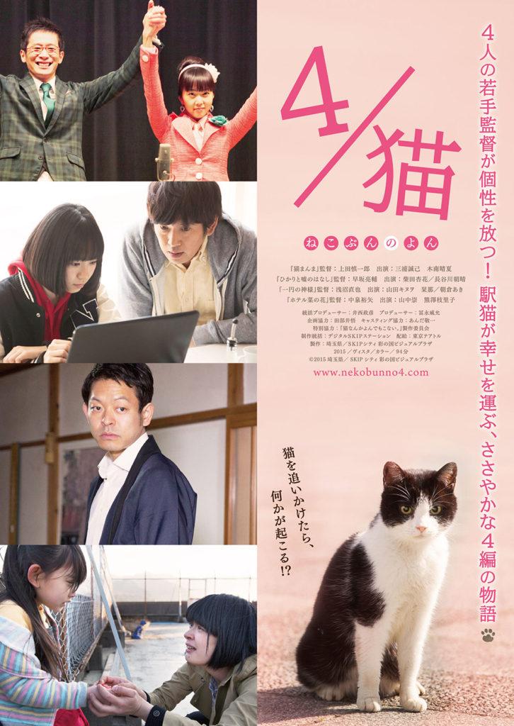野外上映会『4/猫-ねこぶんのよん-』