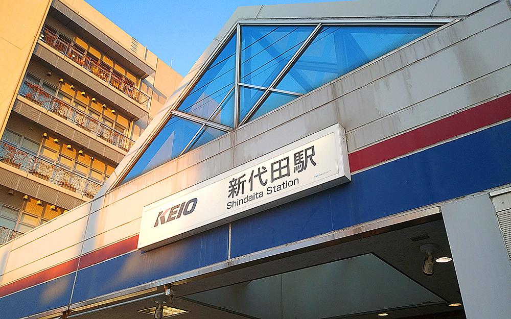 井の頭線・新代田駅