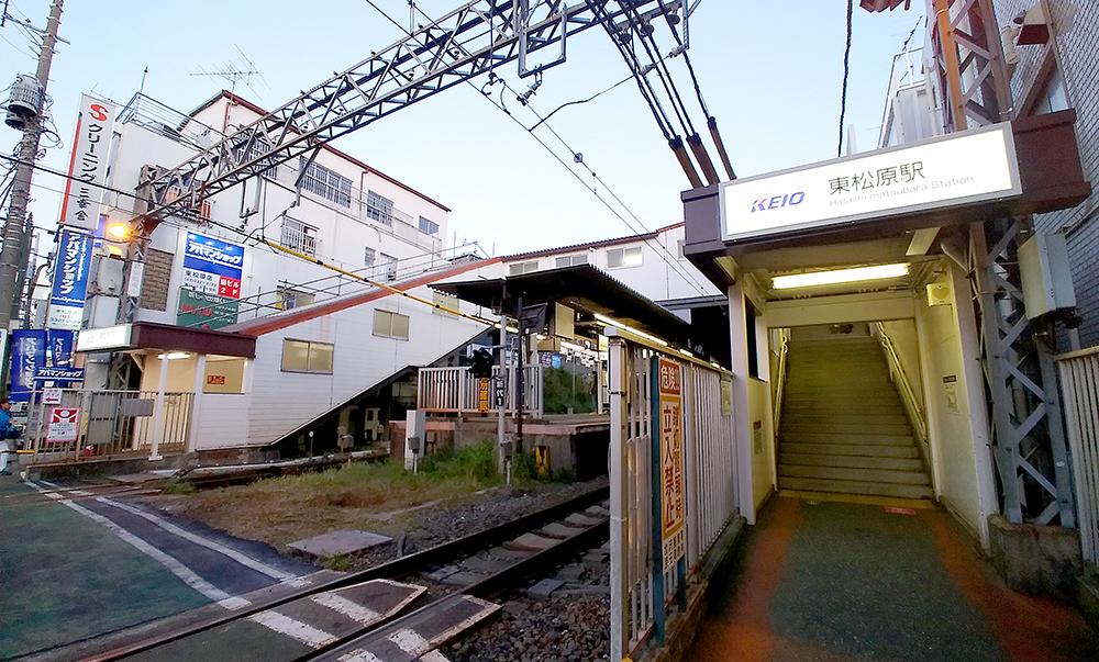 井の頭線・東松原駅