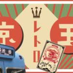 京王井の頭線の令和初迎春記念乗車券のレトロイメージ