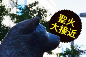 井の頭線渋谷駅のハチ公像
