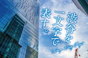 渋谷の一文字