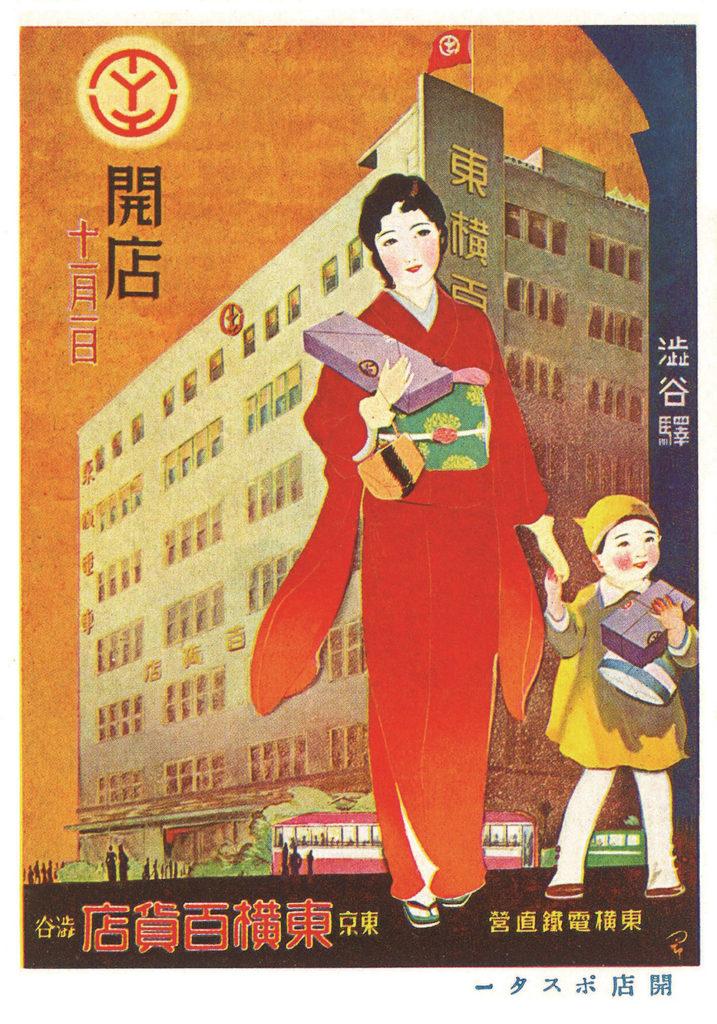 東急東横店「85年分の東横総決算」のレトロ絵葉書2枚セット