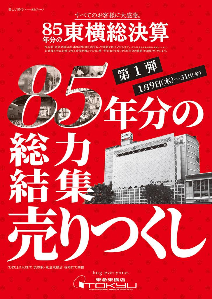 東急東横店「85年分の東横総決算」の「85年分の総力結集売りつくし」ポスター