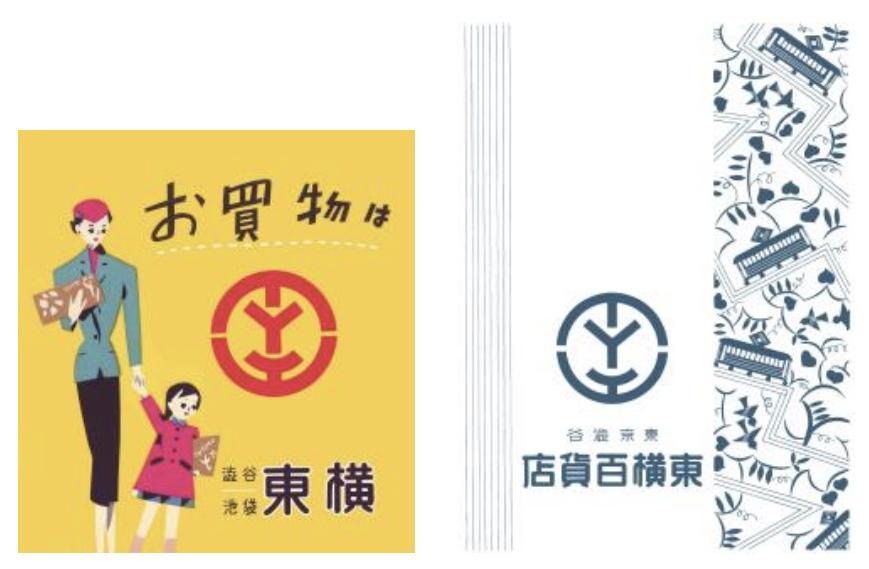 東急東横店「85年分の東横総決算」のレトロな東横デパートグッズ