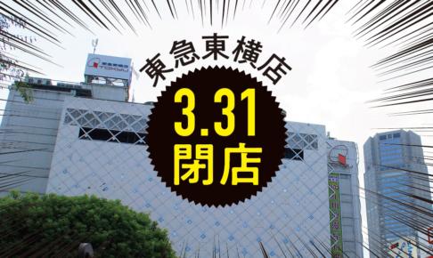 85年分の東横総決算の東急東横店